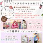 第3回ハンドメイド教室イベント開催!