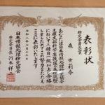 遊Net学院第1号の「検定委員長賞」